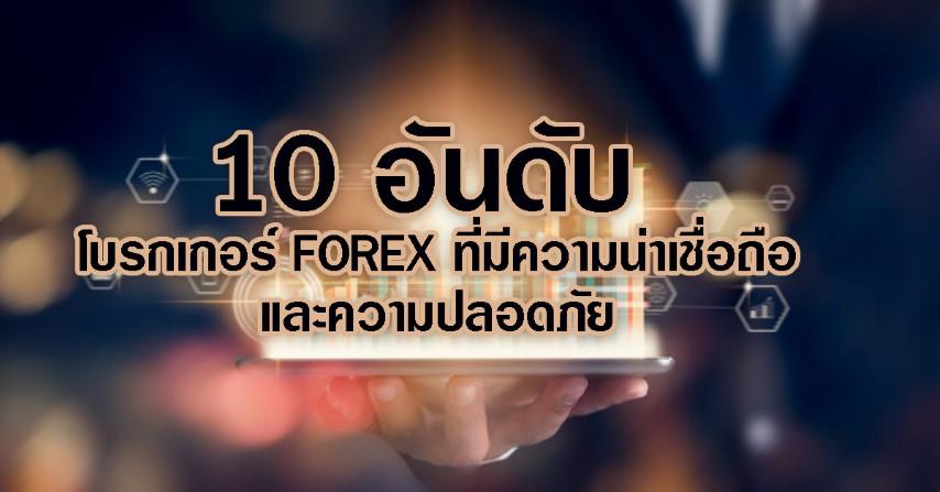 10 อันดับ โบรกเกอร์ forex ที่มีความน่าเชื่อถือ และความปลอดภัย