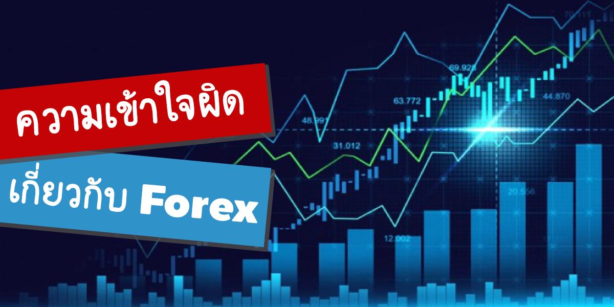 ความเข้าใจผิดเกี่ยวกับ ฟอเร็กซ์ ( Forex )