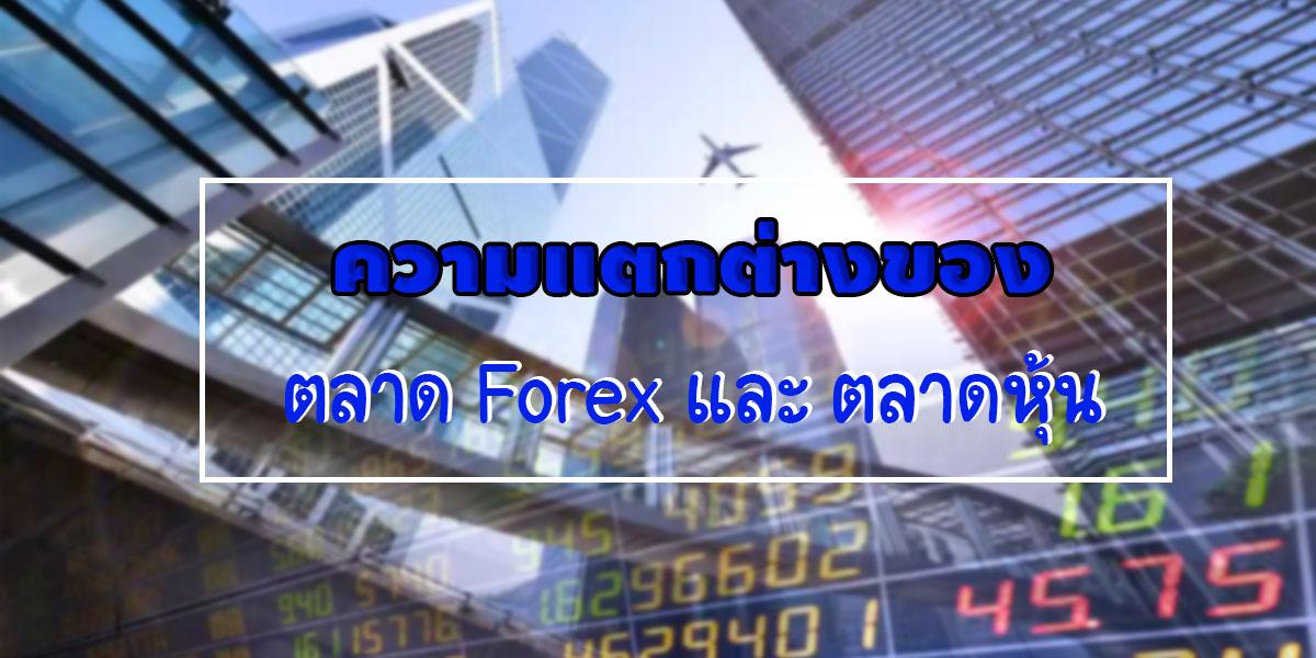 ความแตกต่างของตลาด ฟอเร็กซ์ ( Forex ) และตลาดหุ้น