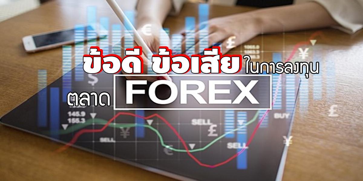 ข้อดี ข้อเสีย ในการลงทุนตลาด ฟอเร็กซ์ ( FOREX )